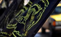 الجهاد الإسلامي تُوجه رسالة تهديد للحكومة