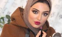 الأردنيات: ينفقن 55 مليون دينار سنويا فقط من أجل
