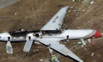 تحطم طائرة صورة ارشيفية