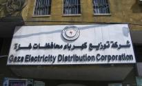 شركة كهرباء غزة