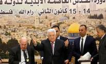 الكشف عن موعد عقد جلسة المجلس المركزي المقبلة