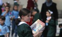 تعليم غزة