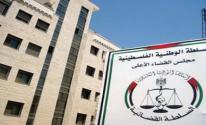 مجلس القضاء بغزة