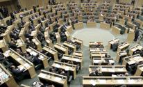 البرلمان الاردني