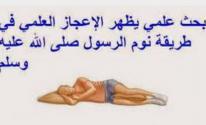 لهذا السبب كان الرسول يضع يده اليمنى تحت خده عند النوم