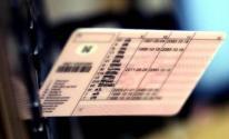 رخصة قيادة