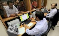 رواتب موظفي غزة