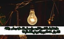هل تعلم لماذا أمرنا الرسول بإطفاء الأنوار عند النوم ؟