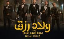ولاد رزق2