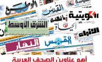 الصحف العربية.