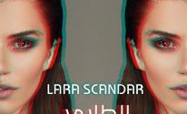 لارا اسكندر