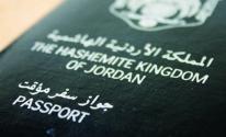جواز السفر الاردني