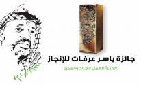 جائزة ياسر عرفات