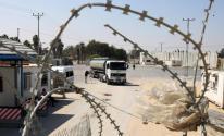 شاهد: جدول إغلاق معبر كرم أبو سالم خلال فترة الأعياد اليهودية