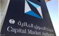 السعودية: قواعد جديدة لسوق المال تتيح تأسيس بورصات أخرى