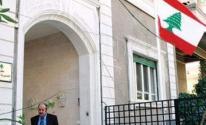 السفارة اللبنانية