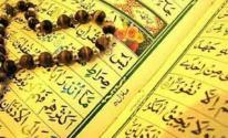 شاهدوا : سورة من سور القرآن إذا قرأتها فرج الله كربك!