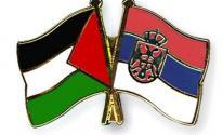 صربيا وفلسطين