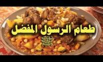 بالفيديو : ما هو الغذاء المفضل عند