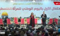 شاهد بالفيديو: الاحتفال باليوم الوطني للمرأة الفلسطينية في مقر الرئاسة برام الله