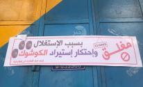 محال بيع إطارات السيارات بغزّة تُغلق أبوابها بسبب الاحتكار