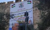 الاحتلال يزيل يافطة رفعها نشطاء على أسوار القدس كتب عليها