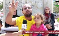 شاهد بالفيديو: أحد موظفي تفريغات 2005.. رفض الظلم في غزّة وتُوفي في رام الله