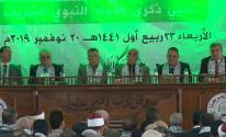 بالفيديو: المعاهد الأزهرية تُحيي ذكرى المولد النبوي الشريف في غزّة