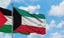 الكويت وأريحا