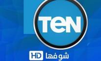 قناة مصرية تعلن توقفها عن البث نهاية شهر ديسمبر