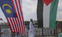 ماليزيا وفلسطين