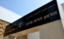 المتحف اليهودي المغربي