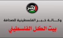شاهد: وكالة خبر الفلسطينية تبدأ العام 2019 بهذا الفيديو