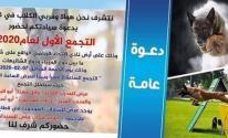 جمعية مربي الكلاب بغزّة تُنظم العرض الأول للعام 2020