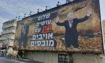شاهد: الرئيس عباس وهنية على إعلانات دعائية يمينية وسط تل أبيب
