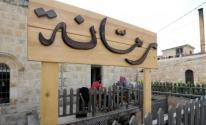 مقاهي رام الله