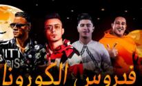 بالفيديوهات: 13 أغنية للكورونا.. أبرزها لوديع الشيخ وحمو بيكا وحسن شاكوش