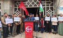 الجبهة الشعبية بغزة تنظم وقفة رافضة لإجراءات