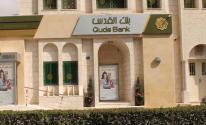 بنك القدس