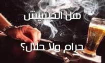 شاهدوا بالفيديوهات: هل الحشيش حرام ؟