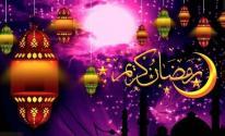 متى سيكون بداية أول أيام رمضان 2020م _1441هـ فلكيا في جميع الدول العربية؟