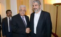 مشعل والرئيس عباس
