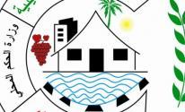 بلدية النصيرات