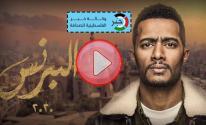 شاهد مسلسل البرنس الحلقة 23الثالثةوالعشرين بطولة محمد رمضان