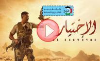 مسلسل الاختيارالحلقة 21 الواحد والعشرين بطولة أمير كرارة- مسلسلات رمضان 2020