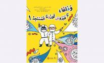 ترجمة كتاب صيني مصور بشأن مكافحة فيروس كورونا للأطفال العرب