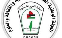 اللجنة الوطنية للتربية والثقافة والعلوم تدعو للمشاركة في جائزة الشباب العربي