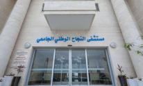 مستشفى النجاح الوطني