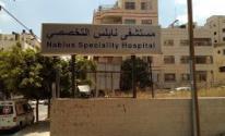 مشفى نابلس التخصصي
