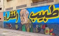 طبيب الغلابة محمد مشالي
